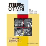 肝胆膵のCT・MRI [単行本]