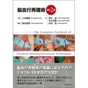 脳血行再建術 改訂2版 [単行本]