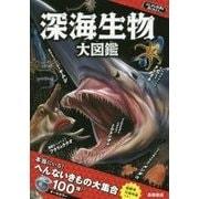 深海生物大図鑑―ふしぎな世界を見てみよう! [単行本]