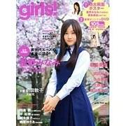 girls! (47) (双葉社スーパームック) [ムックその他]