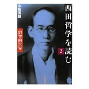 西田哲学を読む〈2〉「叡智的世界」 [単行本]