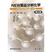 NEW薬品分析化学―化学的分析法の基礎と薬学への応用 第2版 [単行本]