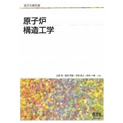 原子炉構造工学(原子力教科書) [単行本]