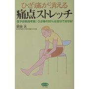 ひざ痛が消える痛点ストレッチ―医学部教授考案!ひざ痛の95%は自分で治せる!(ビタミン文庫) [全集叢書]