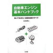 自動車エンジン基本ハンドブック―知っておきたい基礎知識のすべて [単行本]