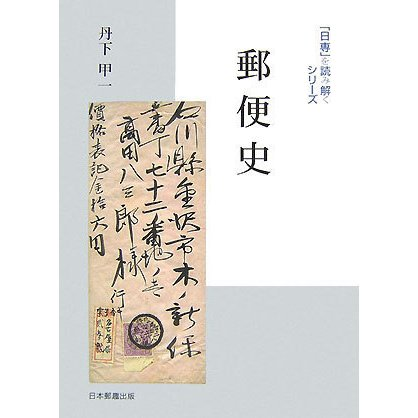 郵便史(「日専」を読み解くシリーズ) [単行本]