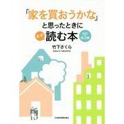 「家を買おうかな」と思ったときにまず読む本 改訂第3版 [単行本]