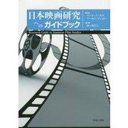 日本映画研究へのガイドブック [単行本]
