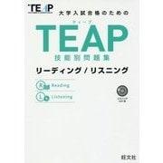 大学入試合格のためのTEAP技能別問題集 リーディング/リスニング [単行本]