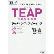 大学入試合格のためのTEAP技能別問題集 ライティング/スピーキング [単行本]