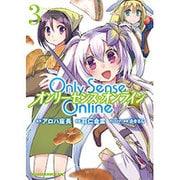 Only Sense Online3 ‐オンリーセンス・オンライン‐<3>(ドラゴンコミックスエイジ) [コミック]