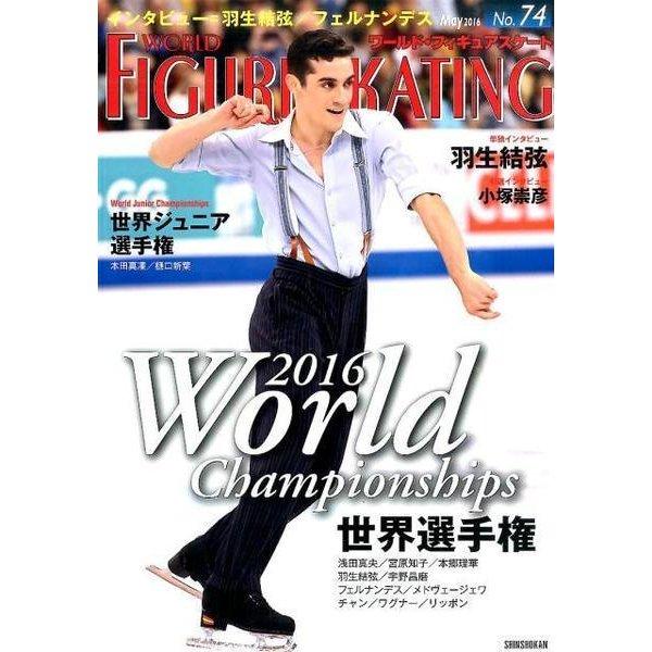 ワールド・フィギュアスケート 74 [単行本]