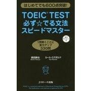 TOEIC TEST必ず☆でる文法スピードマスター [単行本]