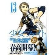 少女ファイト 13(イブニングKCDX) [コミック]