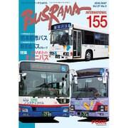 バスラマインターナショナル 155(2016MAY.) [全集叢書]