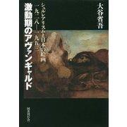 激動期のアヴァンギャルド―シュルレアリスムと日本の絵画一九二八-一九五三 [単行本]