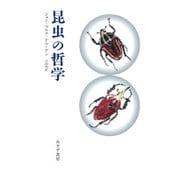 昆虫の哲学 [単行本]