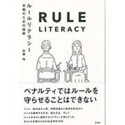 ルールリテラシー―共働のための技術 [単行本]