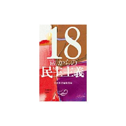 18歳からの民主主義(岩波新書) [新書]