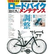 2016年度版 ロードバイク・メンテナンス (M.B.MOOK) [ムックその他]