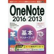 OneNote2016/2013基本マスターブック―Windows/iPhone & iPad/Androidアプリ対応(できるポケット) [単行本]