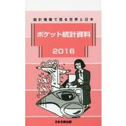 ポケット統計資料〈2016〉―統計情報で見る世界と日本 [新書]