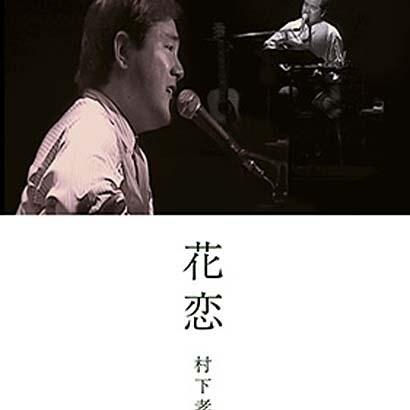 村下孝蔵/花恋 [DVD]
