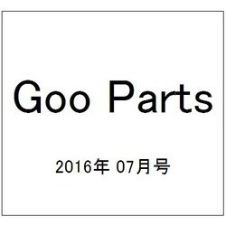 Goo Parts (グー・パーツ) 2016年 07月号 vol.190 [雑誌]