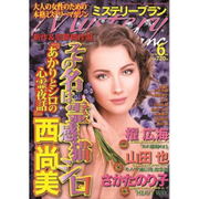 Mystery Blanc (ミステリーブラン) 2016年 06月号 [雑誌]