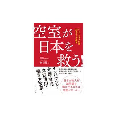 空室が日本を救う!―イノベーティブ企業22社からの提言 [単行本]