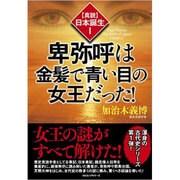 """卑弥呼は金髪で青い目の女王だった!(""""真説""""日本誕生〈1〉) [単行本]"""