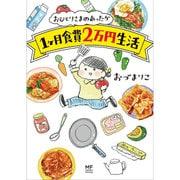 おひとりさまのあったか1ヶ月食費2万円生活(メディアファクトリーのコミックエッセイ) [単行本]