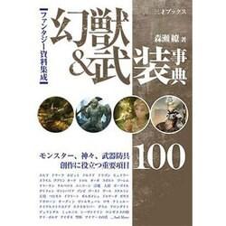 幻獣&武装事典―ファンタジー資料集成 [単行本]