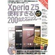 Xperia Z5便利すぎる!200のテクニック 改訂版 [単行本]