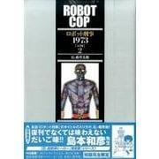 ロボット刑事1973 2 完全版 [コミック]