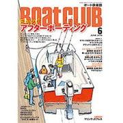 Boat CLUB (ボートクラブ) 2016年 06月号 [雑誌]
