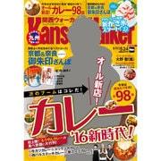 Kansai Walker (関西ウォーカー) 2016年 5/24号 No.10 [雑誌]