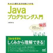 ちゃんと使える力を身につけるJavaプログラミング入門 [単行本]