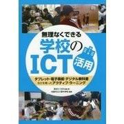 無理なくできる学校のICT活用―タブレット・電子黒板・デジタル教科書などを使ったアクティブ・ラーニング [単行本]