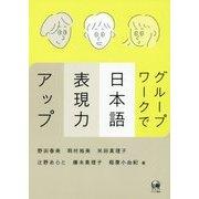 グループワークで日本語表現力アップ [単行本]