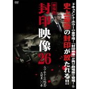劇場版 封印映像26 ラブホテルの怨念 北関東〇〇県