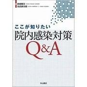 ここが知りたい院内感染対策Q&A [単行本]