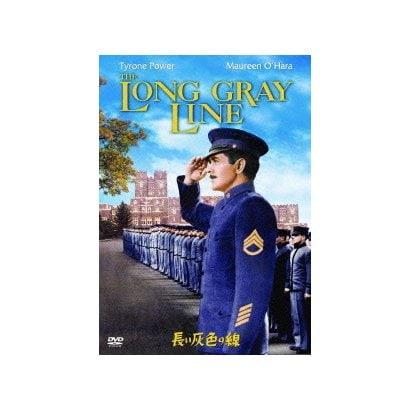 長い灰色の線 [DVD]