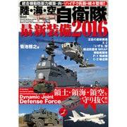 陸・海・空 自衛隊最新装備2016 [大型本]