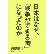 日本はなぜ、「戦争ができる国」になったのか [単行本]