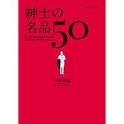 紳士の名品50 [ムックその他]