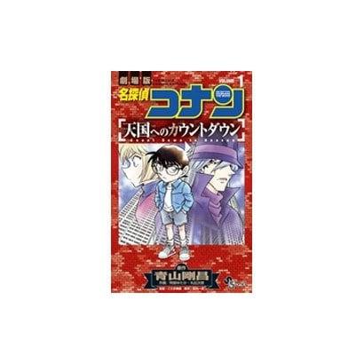 名探偵コナン 天国へのカウントダウン<1>(少年サンデーコミックス) [コミック]