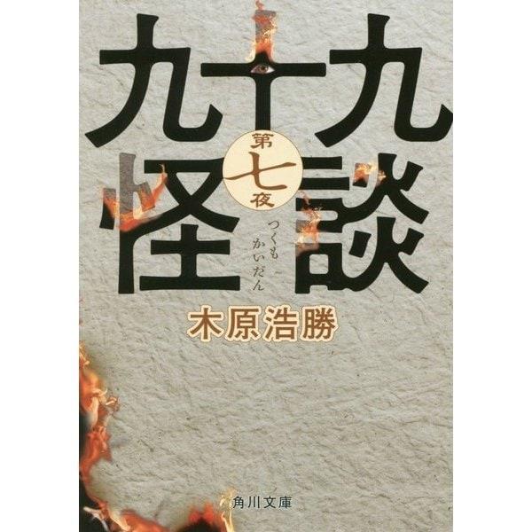 九十九怪談〈第7夜〉(角川文庫) [文庫]