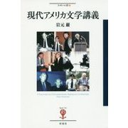 現代アメリカ文学講義(フィギュール彩〈60〉) [全集叢書]