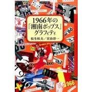 1966年の「湘南ポップス」グラフィティ(フィギュール彩 65) [全集叢書]
